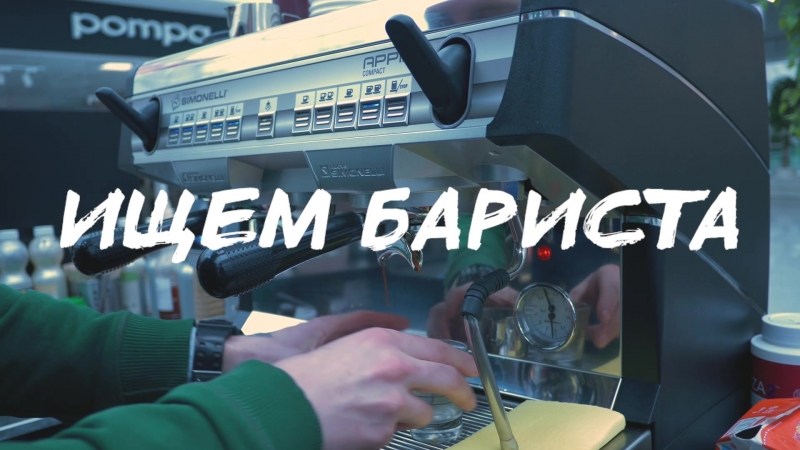 Кофе лайк ПОИСК БАРИСТА