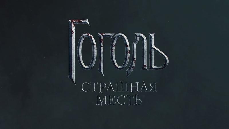 Гоголь Страшная месть Официальный трейлер 2018