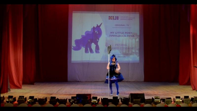 75 My little pony принцесса Луна хуманизация Регина Saiko cosband Пенза Оригинальные костюмы NIJI 2018 30 06 2018
