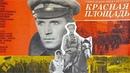 КРАСНАЯ ПЛОЩАДЬ военный фильм, драма, исторический фильм 1970 г