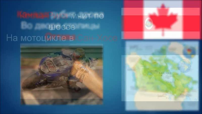 Страны и столицы в стихах_ Св Америка_рус яз