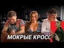 Чоткий Паца Тима Белорусских - МОКРЫЕ КРОССЫ ПАРОДИЯ Реакция на Чоткий Паца