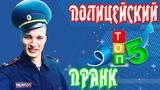 ПОЛИЦЕЙСКИЙ ПРАНК / ТОП-5 ЖЕСТКИХ МОМЕНТОВ / Edward Bil