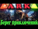Берег мучений время приключений ARK Survival Evolved