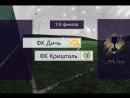 PFL Cup 5x5 1/4 финал ФК Дичь - ФК Кришталь