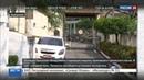 Новости на Россия 24 • В сгоревшей машине пропавшего в Бразилии посла Греции найден труп