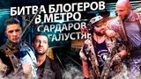 Битва Блогеров в метро. Михаил Галустян vs Амиран Сардаров. Бой Максима Давыдова.