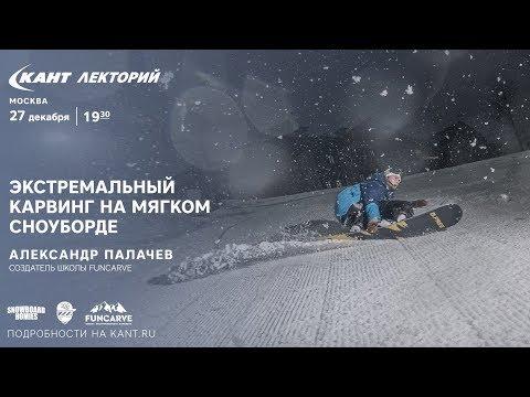 Кант Лекторий: Экстремальный карвинг на мягком сноуборде