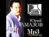 Юрий Алмазов Что такое жизнь