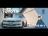 Крымский парк автомобилей - Toyota Mark II ВЫПУСК № 5
