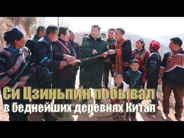 Си Цзиньпин побывал в беднейших деревнях Китая