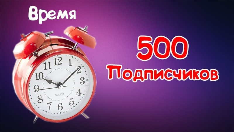 500 ПОДПИСЧИКОВ ПОСТАНОВКА | GTanks