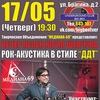 17/05 (чт) - РОК-АКУСТИКА в стиле ДДТ in BIG BEN