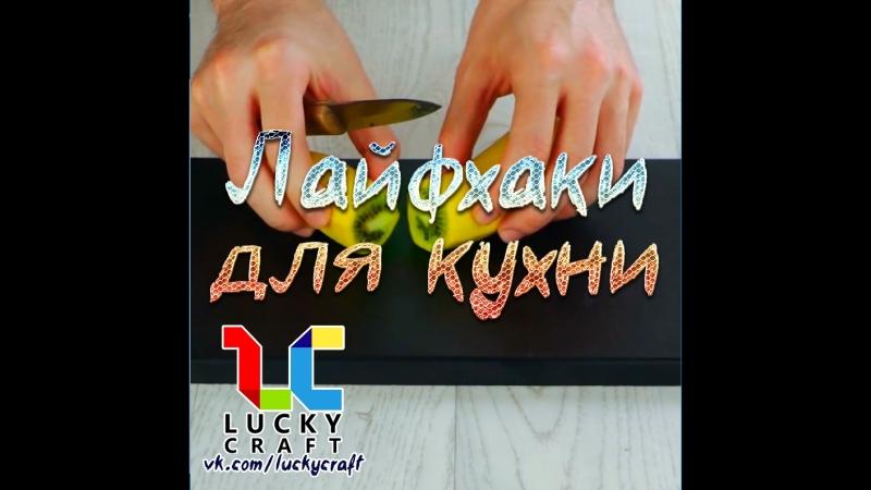 Лайфхаки для кухни ☺ Lucky Craft – подпишись