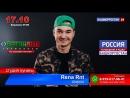 Rena Rnt даст эксклюзивное интервью на радио Ватан