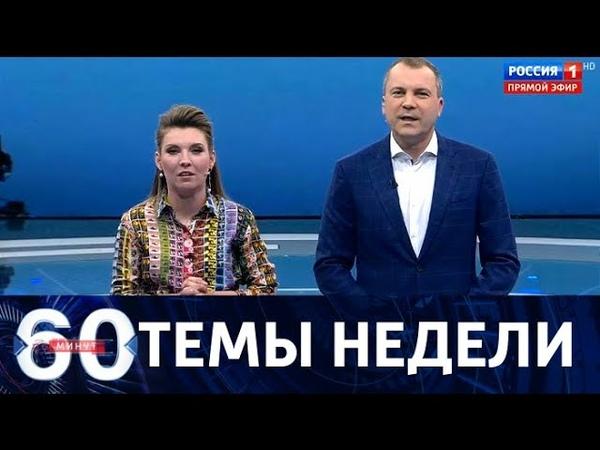 60 минут. Темы недели. Агрессия в Керченском проливе, разрыв дипотношений и новые санкции
