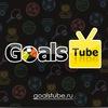 GoalsTube.ru - спорт в высоком разрешении