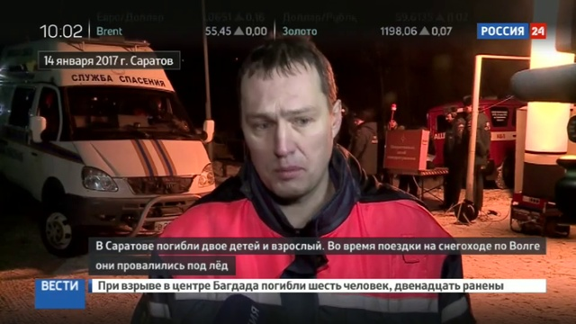 Новости на Россия 24 • На Волге под лед провалился снегоход: утонули мужчина и два мальчика