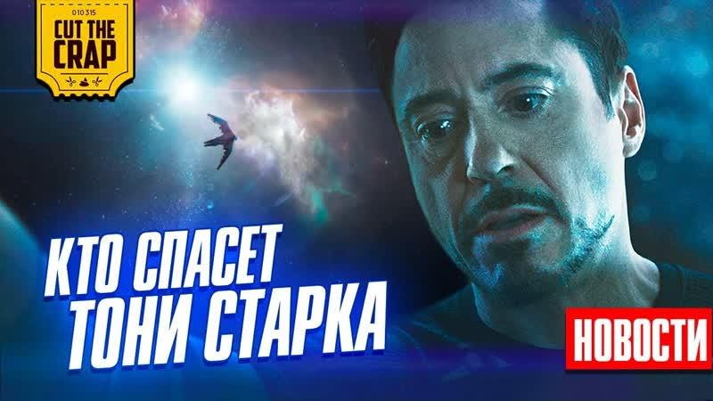 [Cut The Crap] Спаситель Тони Старка, Злодеи Шазама, Силы Капитана Марвел   Новости Кино (ЯНВ_2)