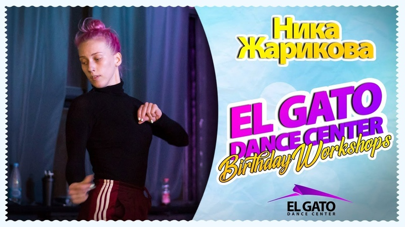 El Gato Dance Center Birthday Workshops | Nika Zharikova