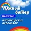 Южный Ветер: Автобус Киев-Крым/Крым-Киев.