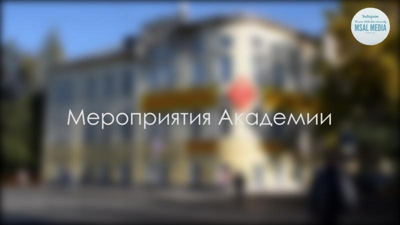 50 лет СЗИ ф МГЮА им О Е Кутафина msal vf media