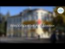 50 лет СЗИ (ф) МГЮА им. О.Е.Кутафина (msal_vf_media)