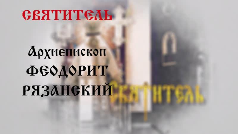 Святитель Архиепископ Феодорит Рязанский