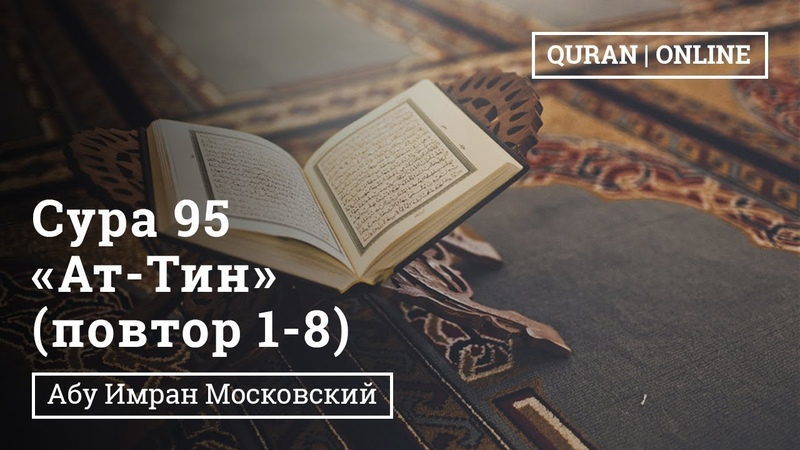 Сура 95 «Ат-Тин Смоковница» Общий повтор 1-8 аяты | Абу Имран | Таджвид | Коран |