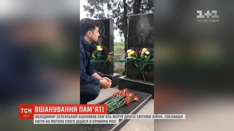 Зеленський вшанував пам'ять жертв Другої світової війни, поклавши квіти на могилу свого дідуся