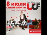 CREAM SODA - ВИДЕО-ПРИГЛАШЕНИЕ НА URBAN CULTURE FESTIVAL