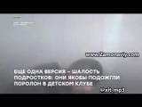 Кемеровадаги (Россия) савдо мажмуасига ёнғин тушди ва унинг натижасижа 64та одам қурбон бўлди