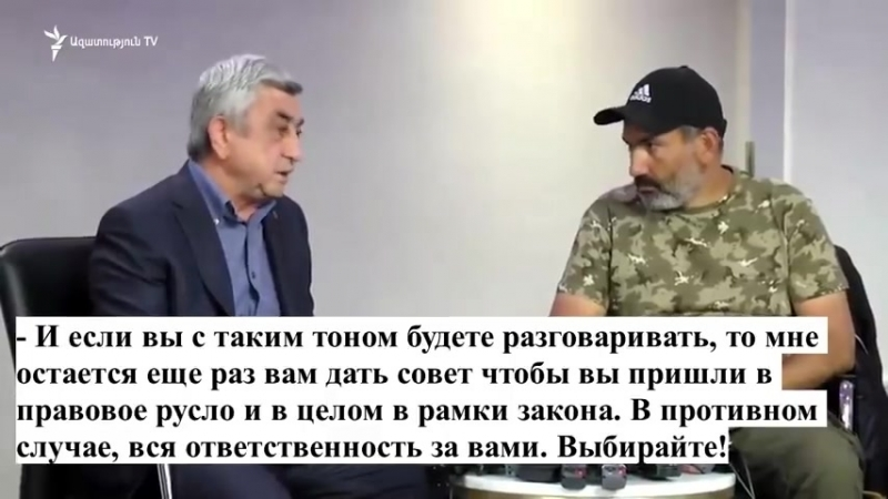 Перевод диалога Сержа Саргсяна и Никола Пашиняна, 22.04.2018 в Marriott Armenia ( 480 X 854 ).mp4