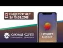 LIONBETGROUP Отчет по договорному матч в Южной Корее 15 08 2018 1XSTAVKA