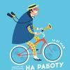 На работу на велосипеде! — Волгоград