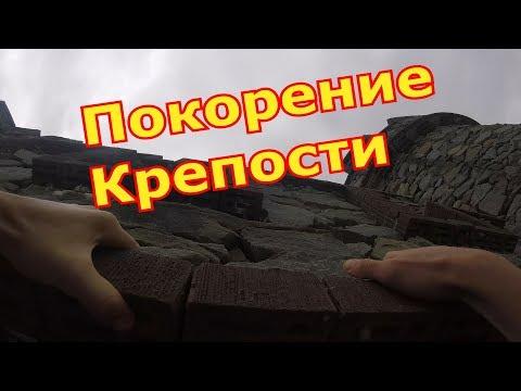 Покорение Крепости