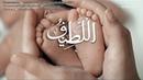 СЛУШАЙТЕ «99 ПРЕКРАСНЫЕ ИМЕНА АЛЛАХА» ЛЕГКО ЗАПОМНИТЬ КРАСИВЫЕ ПЕЙЗАЖИ, УСПОКАИВАЮЩИЙ ГОЛОС