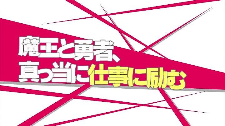 Hataraku Maou-sama - 13 серия [Ancord_NikaLenina]