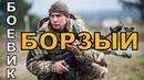 Боевик БОРЗЫЙ ОДИНОЧКА Русские боевики фильмы новинки 2019