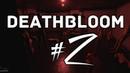 ❯ ГРЁБАНЫЕ МАНЕКЕНЫ ❯❯ Deathbloom: Chapter 1 2