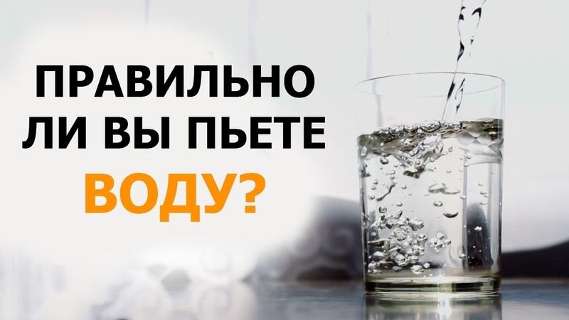 Правильно ли вы пьете воду? | Садхгуру
