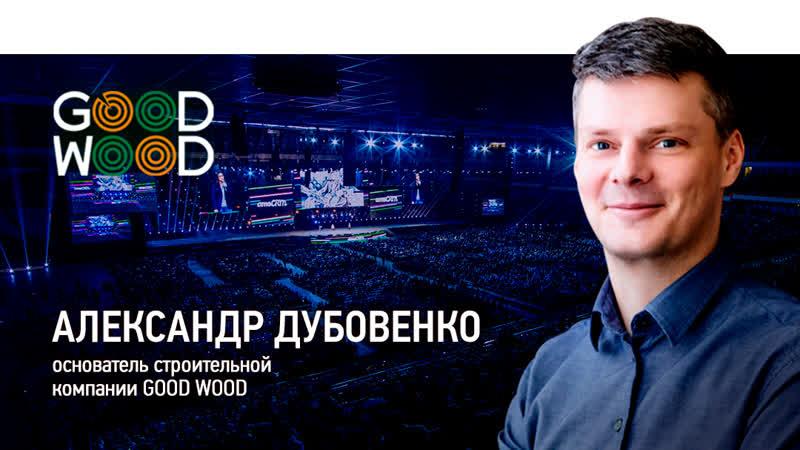 Александр Дубовенко на АМОКОНФ в КЗН