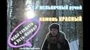 Усть-Койва, ручей Мельничный, камень Красный | Пермский край