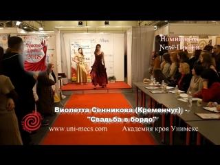 Виолетта Сенникова - фестиваль Академии Кроя УниМеКС Красная дорожка 2018