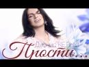 Дионис Кельм двойник Софии Ротару - Прости 2018