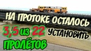 Крымский мост 19 11 2018 Протока Ж Д пролётов осталось установить 3 5 Скоро окончание Свежак