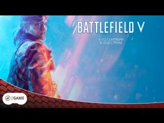 Battlefield V ЗБТ