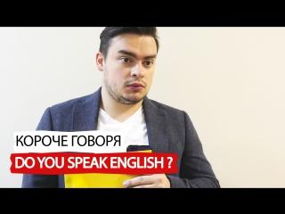 Короче говоря, do you speak English ?