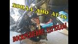 VLOG: ХОНДА ДИО AF-35 Восстановление после 8 лет простоя!!!