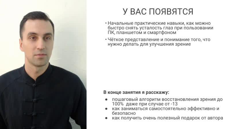 Федор Симонов Шаг за шагом к 100% зрению. 5 самых важных техник и правил для улучшения зрения в любом возрасте